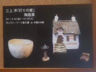 三上さん「灯の家」陶器展